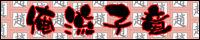 shiryu_200x40bana.jpg